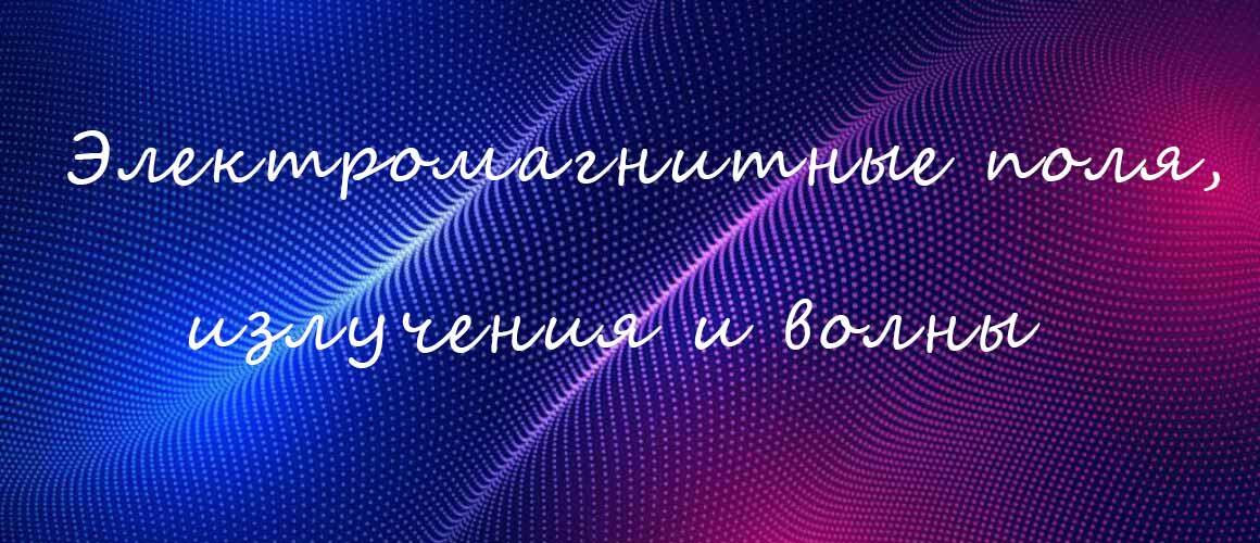 Электромагнитные поля, излучения и волны